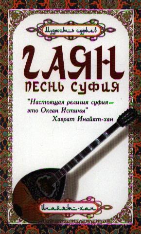 Гаян: Песнь Суфия. 3-е издание