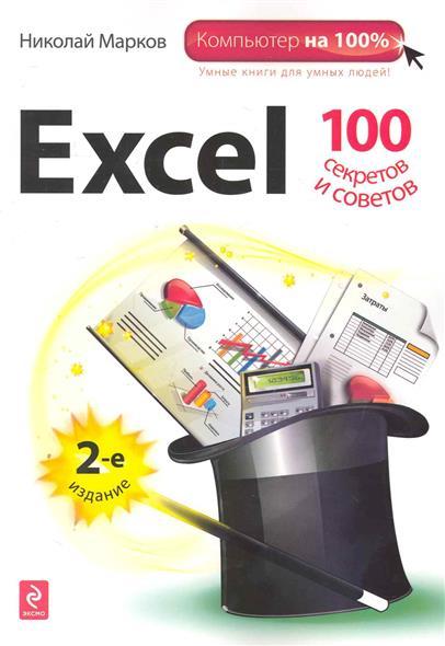 Excel 100 секретов и советов от Читай-город