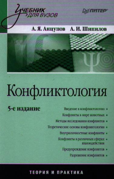 Конфликтология. 5-е издание, переработанное и дополненное