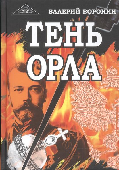 Воронин В. Тень орла. Роман-хроника. Трилогия