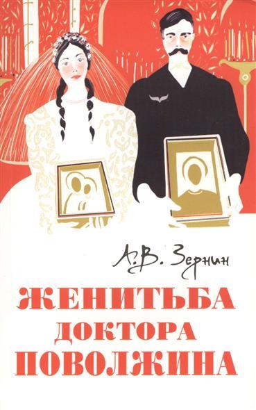 Женитьба доктора Поволжина (Истинное происшествие)