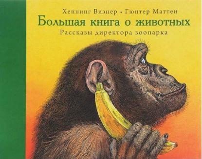Визнер Х. Большая книга о животных. Рассказы директора зоопарка бологова в моя большая книга о животных 1000 фотографий