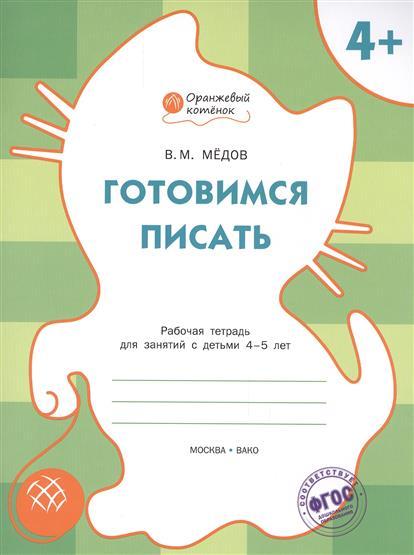 Медов В. Готовимся писать. Рабочая тетрадь для занятий с детьми 4-5 лет медов в осваиваем грамоту рабочая тетрадь для занятий с детьми 5 6 лет