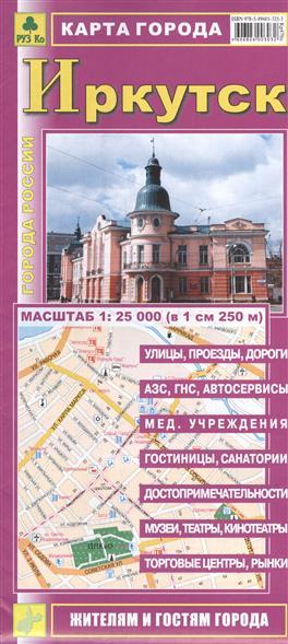 Карта города Иркутск. Масштаб 1:25 000 монитор иркутск