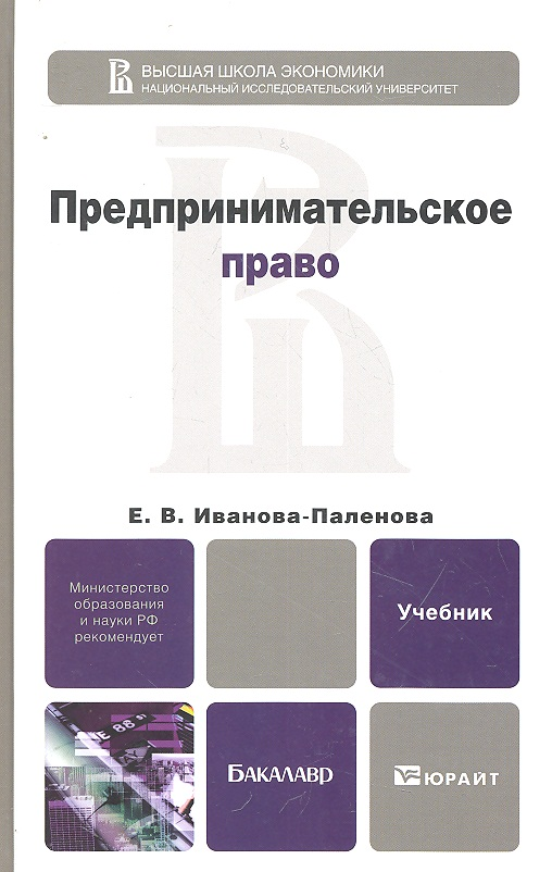 Предпринимательское право Учебник