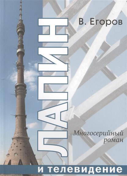 Егоров В. Лапин и телевидение. Многосерийный роман спутниковое и кабельное телевидение
