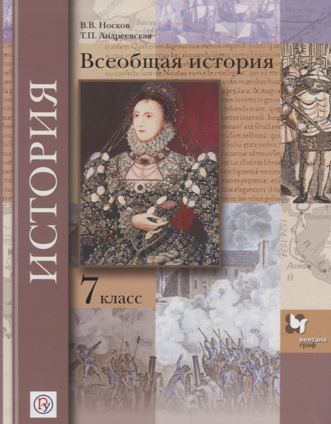 Носков В., Андреевская Т. Всеобщая история. 7 класс. Учебник