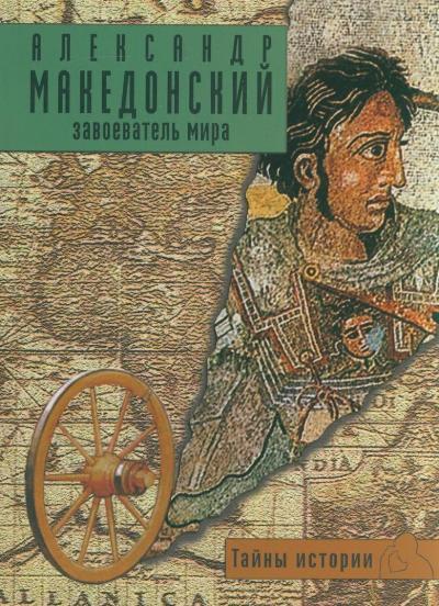 Александр Македонский Завоеватель мира