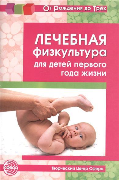 Лечебная физкультура для детей первого года жизни. Учебно-методическое пособие