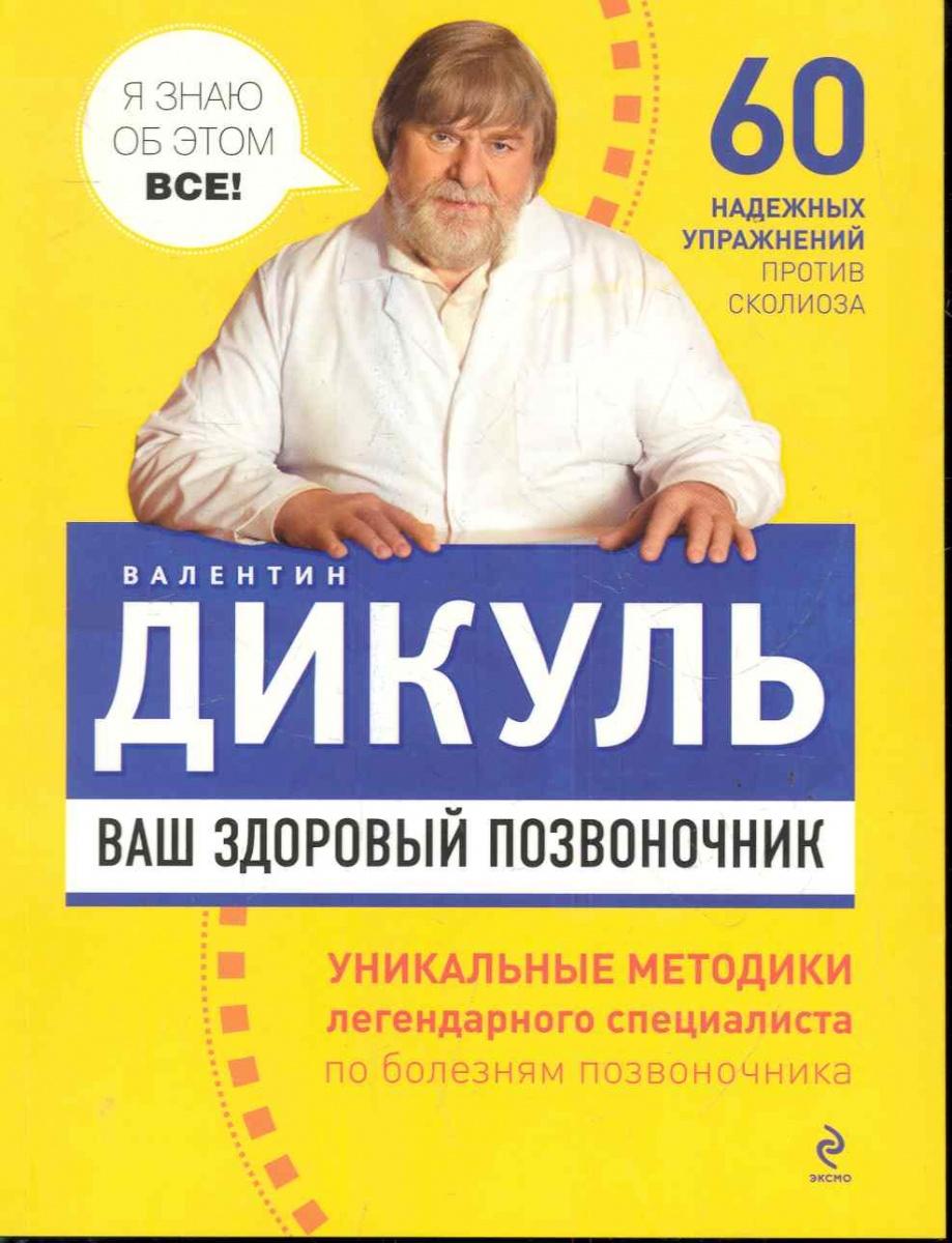 Дикуль В. Ваш здоровый позвоночник книги эксмо здоровый позвоночник сила и ловкость в любом возрасте