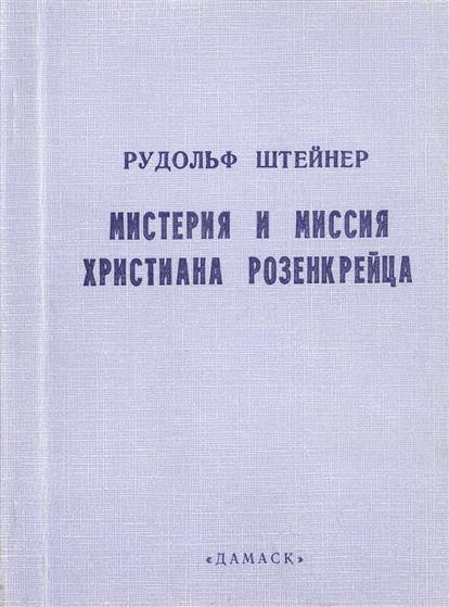 Мистерия и миссия Христиана Розенкрейца. Лекции 1911-1912 гг.