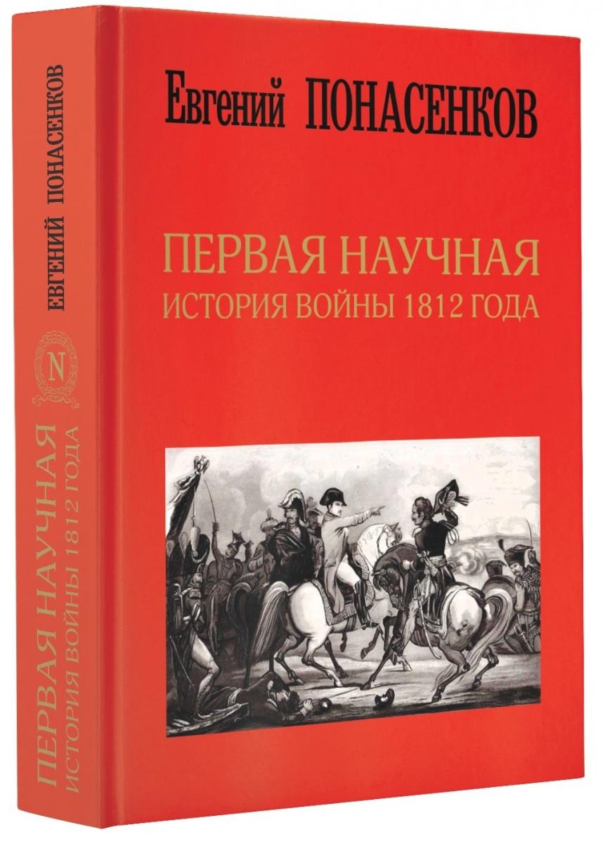 Понасенков Е. Первая научная история войны 1812 года