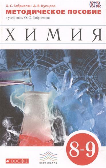 Химия. 8-9 классы. Методическое пособие к учебнику О.С. Габриеляна