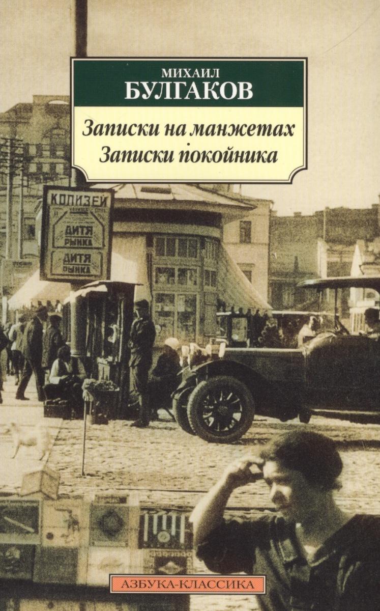 Булгаков М. Записки на манжетах Записки покойника