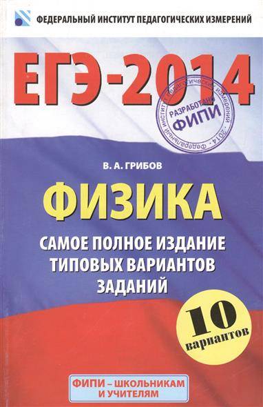 ЕГЭ-2014. Физика. Самое полное издание типовых вариантов заданий