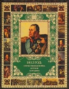 Степанов Ю. 1812 год: Отечественная война. Кутузов. Бородино