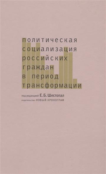 Политическая социализация российских граждан в период трансформации