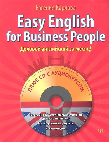 Карлова Е. Easy English for Business People. Деловой английский за месяц! елена анатольевна васильева english verb tenses for lazybones