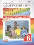Английский язык Rainbow English. 6 класс. Рабочая тетрадь. Тестовые задания ЕГЭ