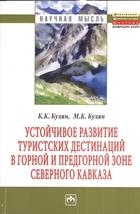 Устойчивое развитие туристких дестинаций в горной и предгорной зоне Северного Кавказа. Монография