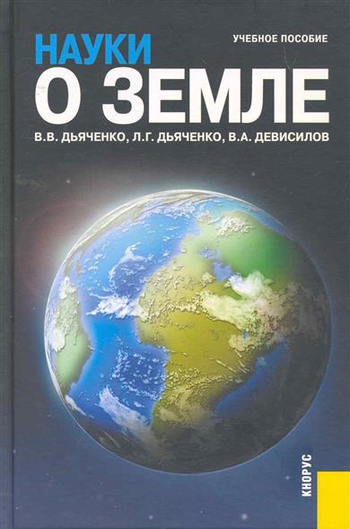 Науки о земле Учеб. пос.