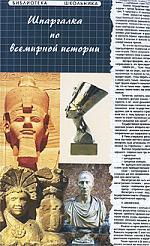 Кудрявцева И. Шпаргалка по всемирной истории