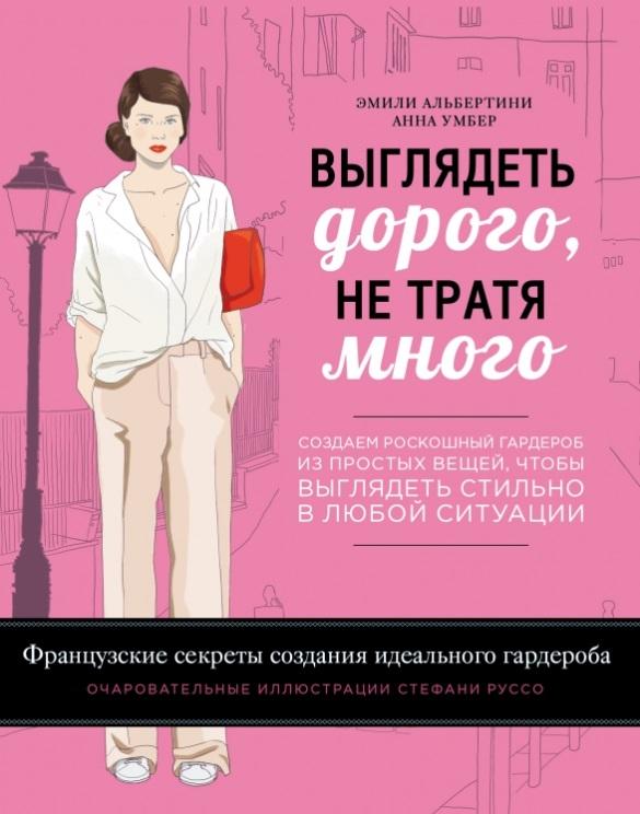 Альбертини Э.: Выглядеть дорого, не тратя много. Создаем роскошный гардероб их простых вещей, чтобы выглядеть стильно в любой ситуации