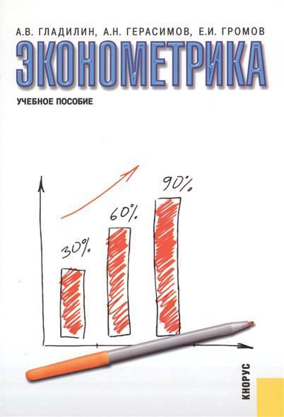 Эконометрика. Учебное пособие. Третье издание, стереотипное