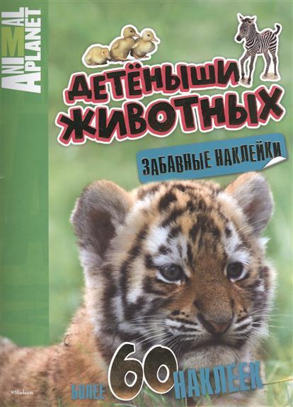 Бологова В. (ред.) Детеныши животных. Забавные наклейки. Более 60 наклеек