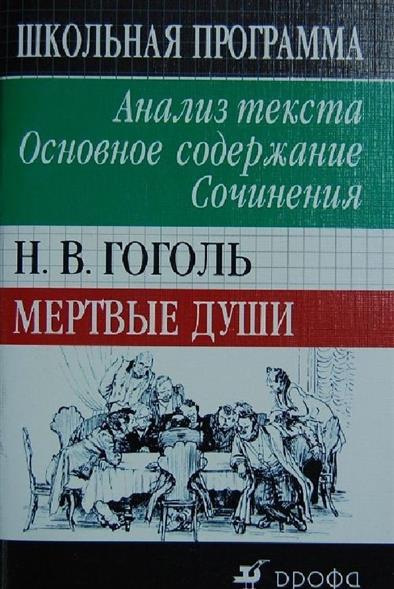 Гоголь Мертвые души Анализ текста...