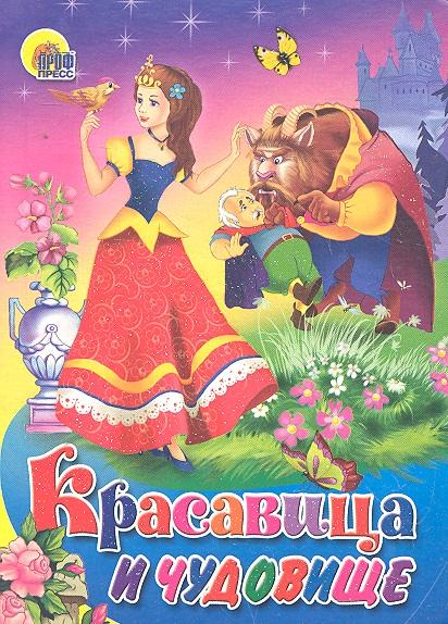 Гаркуша В. (худ.) Красавица и чудовище красавица и чудовище dvd книга