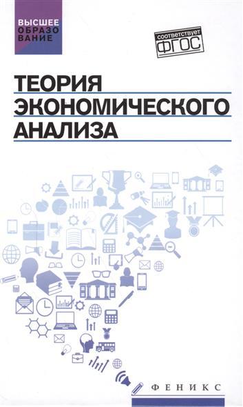 Теория экономического анализа. Учебное пособие