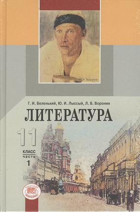 Литература. 11 класс. Учебник. В 2-х частях (комплект из 2-х книг в упаковке)