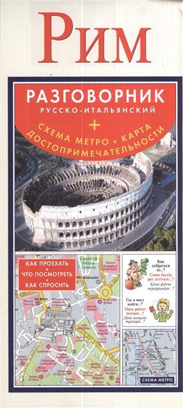 Рим. Разговорник русско-итальянский + Схема метро. Карта достопримечательности