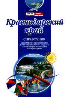 Краснодарский край Справочник