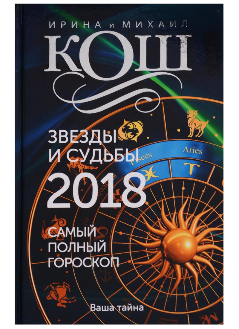 Кош И., Кош М. Звезды и судьбы 2018. Самый полный гороскоп монитор benq 21 5 gw2270 gw2270