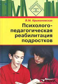 купить Крыжановская Л. Психолого-педагогическая реабилитация подростков недорого