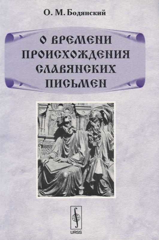 Бодянский О. О времени происхождения славянских письмен