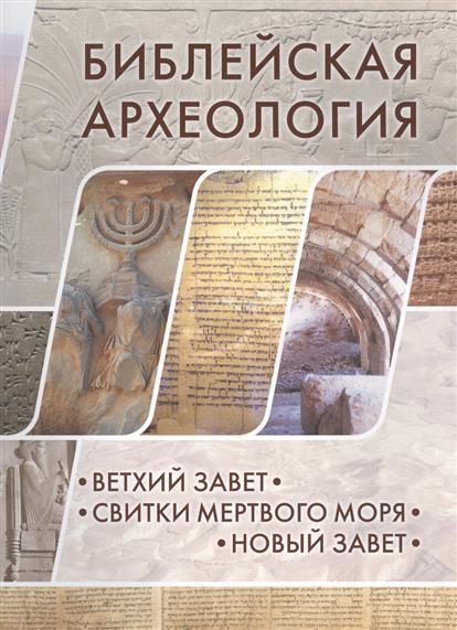 Библейская археология. Ветхий Завет. Свитки Мертвого моря. Новый Завет и н бухарев ветхий и новый завет библейские истории