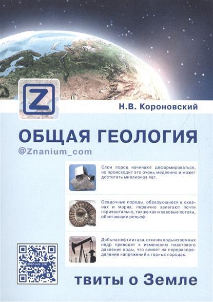 Общая геология: твиты о Земле