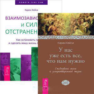 Взаимозависимость + У нас уже есть все, что нам нужно (комплект из 2 книг) диетические тайны мадридского двора большая книга постничества комплект из 2 книг
