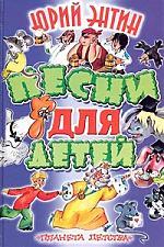 Энтин Ю. Песни для детей ю корнаков ю корнаков крутится веселая пластинка песни для детского хора младшие и средние классы
