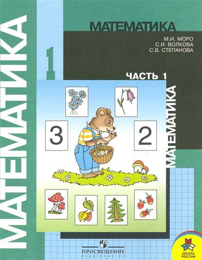 Моро М.: Математика 1 кл Учеб. 2тт