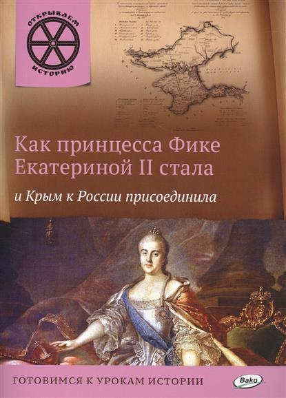 Владимиров В. Как принцесса Фике Екатериной II стала и Крым к России присоеденила. Готовимся к урокам истории крым проблемы истории