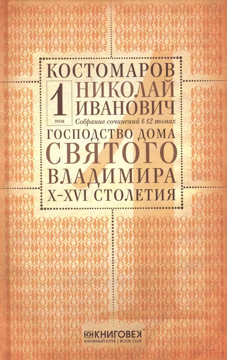 Костомаров Н. Собрание сочинений (комплект из 12 книг) н в гоголь собрание сочинений комплект из 5 книг