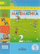 Математика. 2 класс. В четырех частях. Часть 1. Учебник для детей с нарушением зрения. Учебник для общеобразовательных организаций