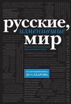 Русские, изменившие мир. От Крузенштерна до Сахарова