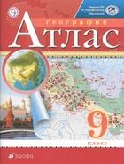 География. 9 класс. Атлас
