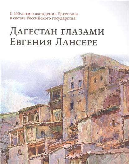 Дагестан глазами Евгения Лансере. К 200-летию вхождения Дагестана в состав Российского государства