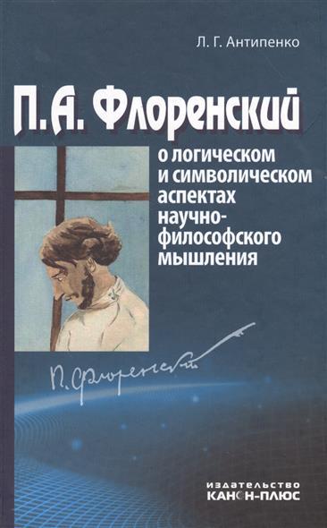 П.А. Флоренский о логическом и символическом аспектах научно-философского мышления
